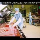 طرح توجیهی تولید مواد موثر دارویی به روش اولتراسوند