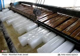 کارخانه یخ